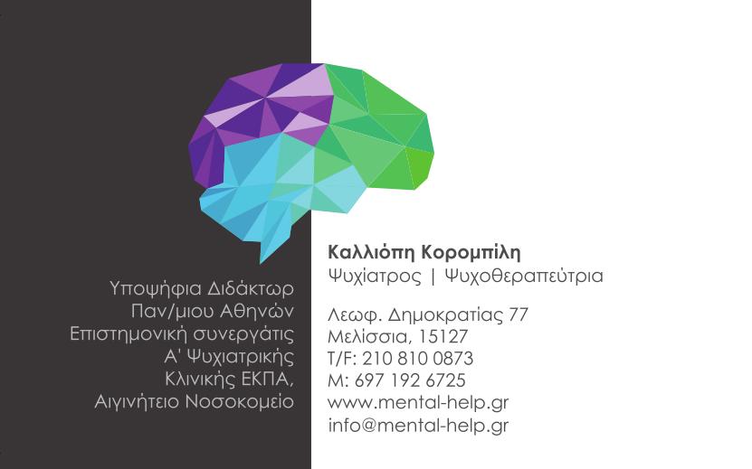 Καλλιόπη Κορομπίλη Ψυχίατρος
